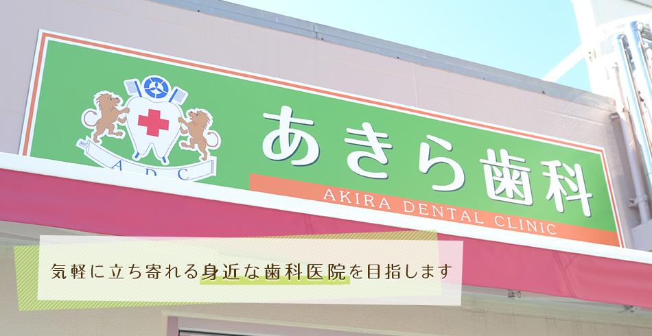 気軽に立ち寄れる身近な歯科医院を目指します